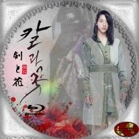 剣と花4BD