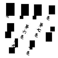 剣と花ナンバー衡山毛筆フォント..
