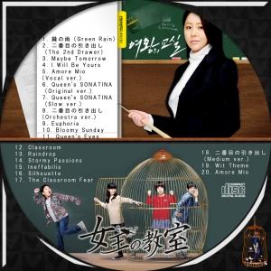 女王の教室OST