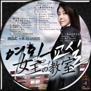 女王の教室 OST
