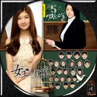 女王の教室5