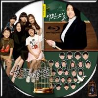 女王の教室5BD