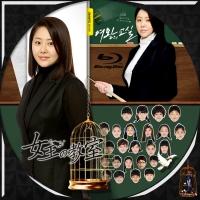 女王の教室4BD