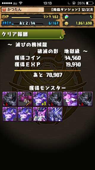 011-horobi.jpg