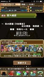 honoo_rekiryu01.jpg