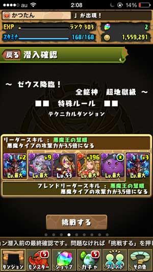 zeus-satanPt_1.jpg