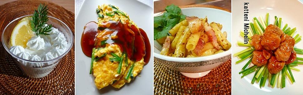 ブログ料理家勝手にミシュランは料理レシピのオマトメ集です