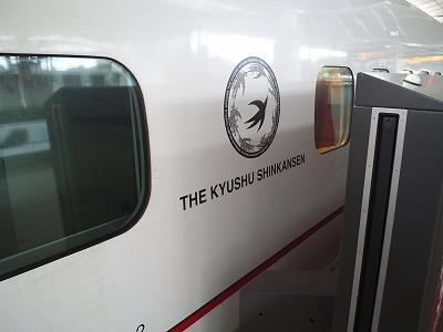 TheKyushuShinkansen1