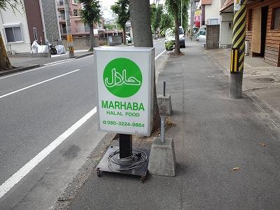 Marhaba 003