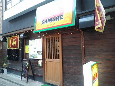 shinghe2233