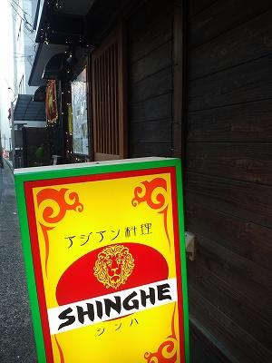Shinghe53443