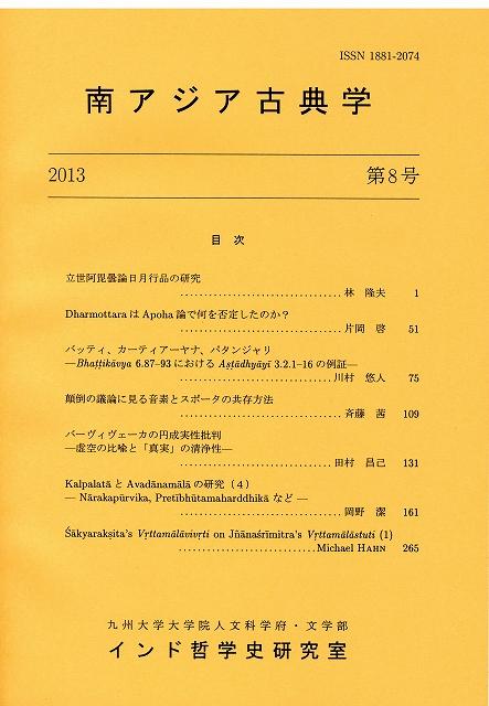 南アジア古典学2013