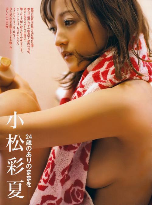 小松彩夏おっぱい丸見えのセクシーグラビア画像