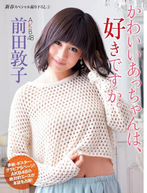 前田敦子グラビア画像 可愛いあっちゃんは大好きです