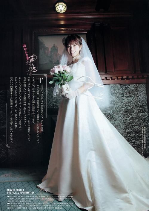 女子アナ田中みな実のウエディングドレス姿画像