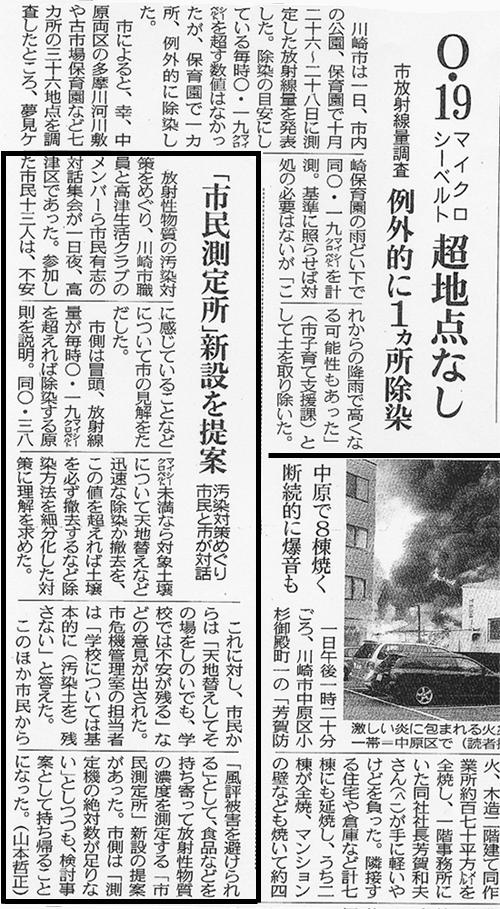 11月2日東京新聞