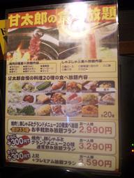 甘太郎 渋谷 道玄坂店