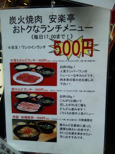 焼肉 安楽亭 渋谷道玄坂店