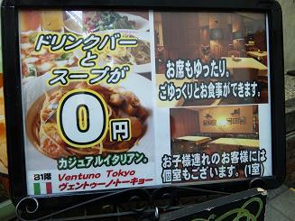 ヴェントゥーノ Tokyo3