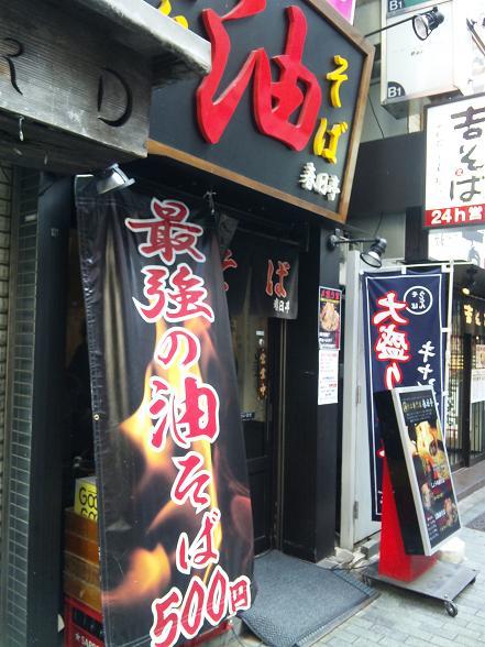 油そば 渋谷