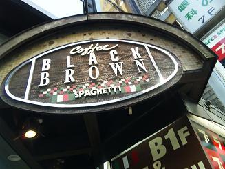 ブラックブラウン1