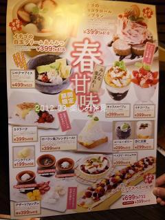 甘太郎 渋谷桜ヶ丘店 1