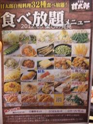 甘太郎 渋谷桜ヶ丘店 2