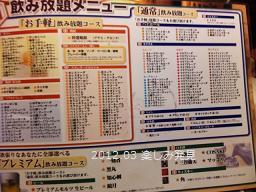 甘太郎 渋谷桜ヶ丘店 3