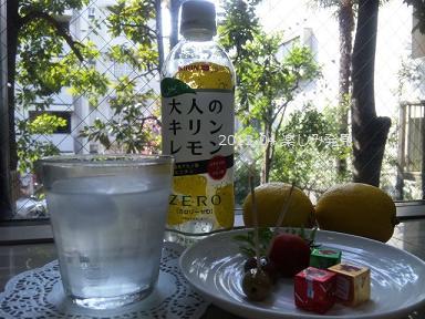 大人のキリンレモン 1