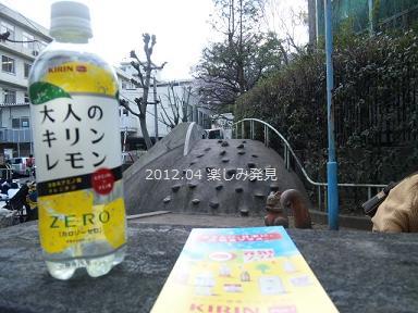 大人のキリンレモン 公園で
