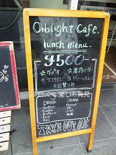 オブライトカフェ 1