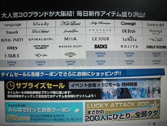 EVENT 2012.05