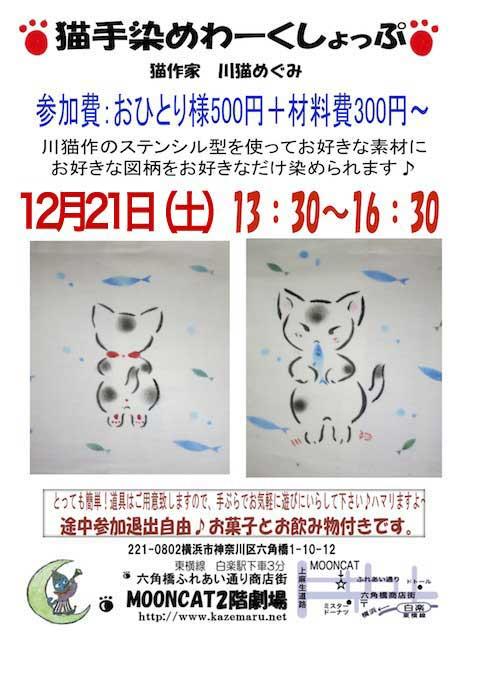 20131221nekotesome.jpg