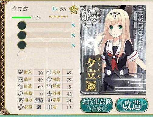 kankore_yuudatikaizou.jpg