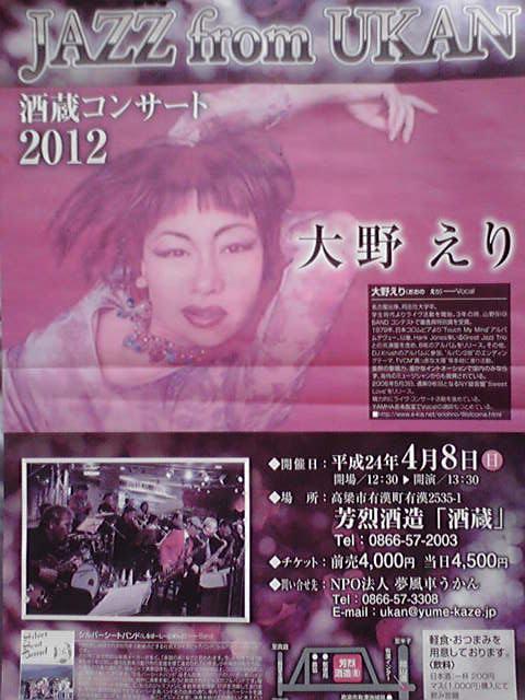 12sakagura_20120407201118.jpg