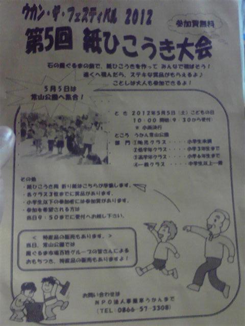 kamihikouki.jpg