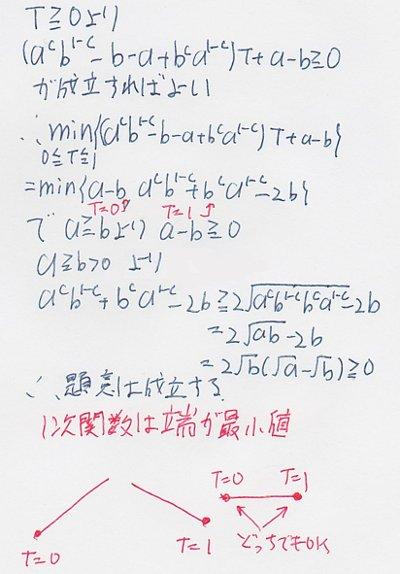 toudai2012ri67.jpg