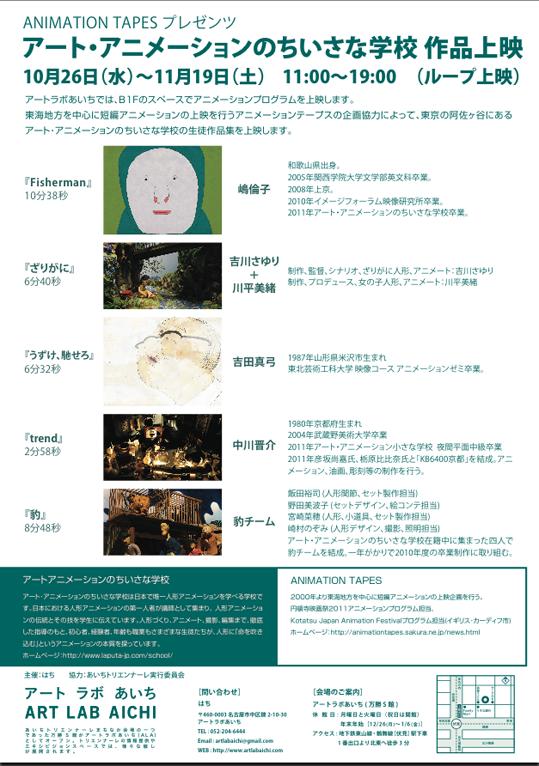 スクリーンショット(2011-10-31 9.20.58)