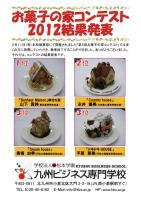 お菓子の家コンテスト結果