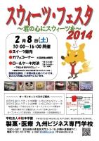 製菓祭チラシ2014