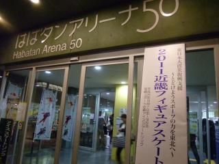 神戸ライフ:尼崎スポーツの森:アイスリンク