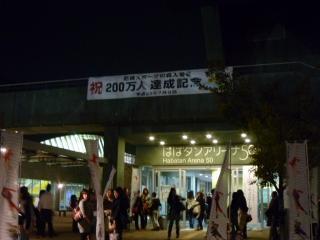 神戸ライフ:尼崎スポーツの森