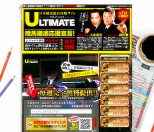 ULTIMATE 登録ページ