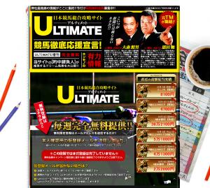 ULTIMATE メルアド登録ページ