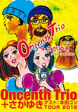 oncenthtrio+sagayuki ツアーフライヤー表