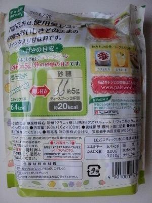 s-PA070002.jpg