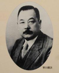 早川 徳次