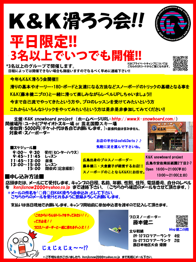 KK滑ろう会2015heijitu