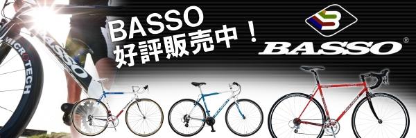 自転車ツーキニストロードバイク通販BASSO激安通販2011年モデル 自転車ツーキニストロードバイクBASSO通販