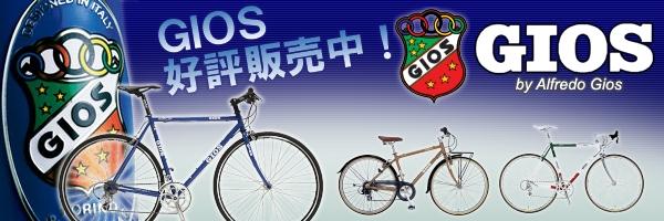 自転車ツーキニストロードバイク通販GIOS激安通販2011年モデル 自転車ツーキニストロードバイクGIOS通販